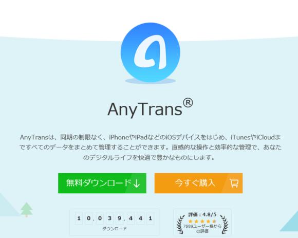 AnyTrans for iOS 2