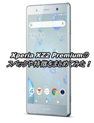 Xperia XZ2 Premiumのスペックや性能をまとめてみた!【SOV38】