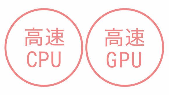 XZ2 高速CPU