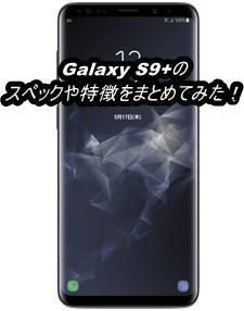 Galaxy S9+のスペックや特徴をまとめてみた【SCV39】