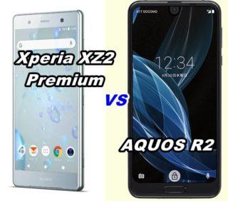 【比較】Xperia XZ2  Premiumと AQUOS R2の性能を比べてみた【SOV38 vs SHV42】