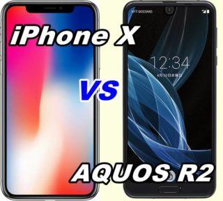【比較】iPhone XとAQUOS R2の性能を比べてみた!