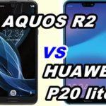 【比較】AQUOS R2とHUAWEI  P20 lite の性能を比べてみた【SHV42 vs HWV32】