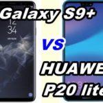 【比較】Galaxy S9+とHUAWEI  P20 lite の性能を比べてみた【SCV39 vs HWV32】
