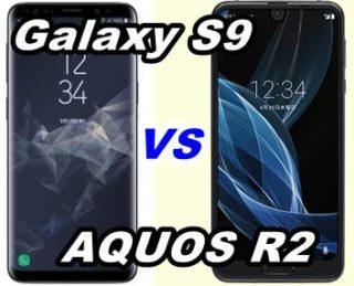 【比較】Galaxy S9と AQUOS R2の性能を比べてみた【SCV38 vs SHV42】