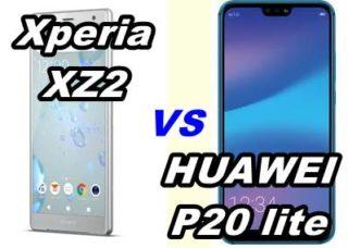 【比較】Xperia XZ2 とHUAWEI  P20 liteの性能を比べてみた【SOV37 vs HWV32】