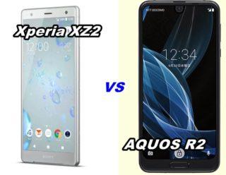 【比較】Xperia XZ2と AQUOS R2の性能を比べてみた【SOV37 vs SHV42】