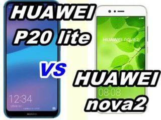 【比較】HUAWEI機種!P20 lite とnova2 の性能をくらべてみた!