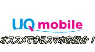【オススメ!】UQモバイルでお得なスマホを紹介!【3選】