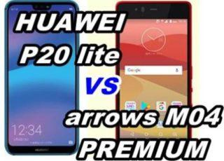 【比較】HUAWEI P20 liteとarrows M04 PREMIUMの性能をくらべてみた!