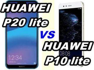 【比較】HUAWEI P20 liteとP10 liteの性能をくらべてみた!