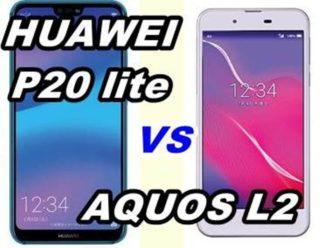 【比較】HUAWEI P20 liteとAQUOS L2の性能をくらべてみた!