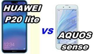 【比較】HUAWEI P20 liteとAQUOS senseの性能をくらべてみた!