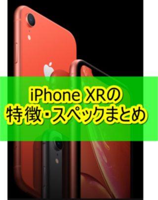 iPhone XRの特徴・スペック・デザインをまとめてみた!