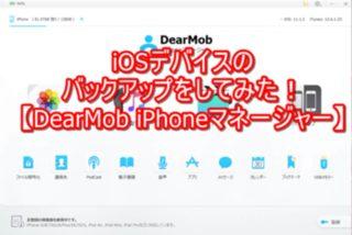 iPhoneのデータをバックアップ・復元する方法【DearMob iPhoneマネージャー】