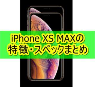 iPhone XS MAXの特徴・スペック・デザインをまとめてみた!