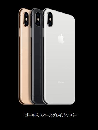 iphone xs max カラーバリエーション