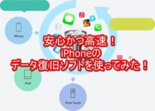 安全かつ高速!iPhoneのデータ復元ソフト【Leawo iPhone データ復元】