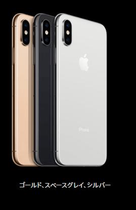iphone XS カラーバリエーション