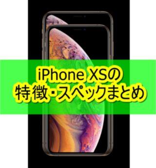 iPhone XSの特徴・スペック・デザインをまとめてみた!