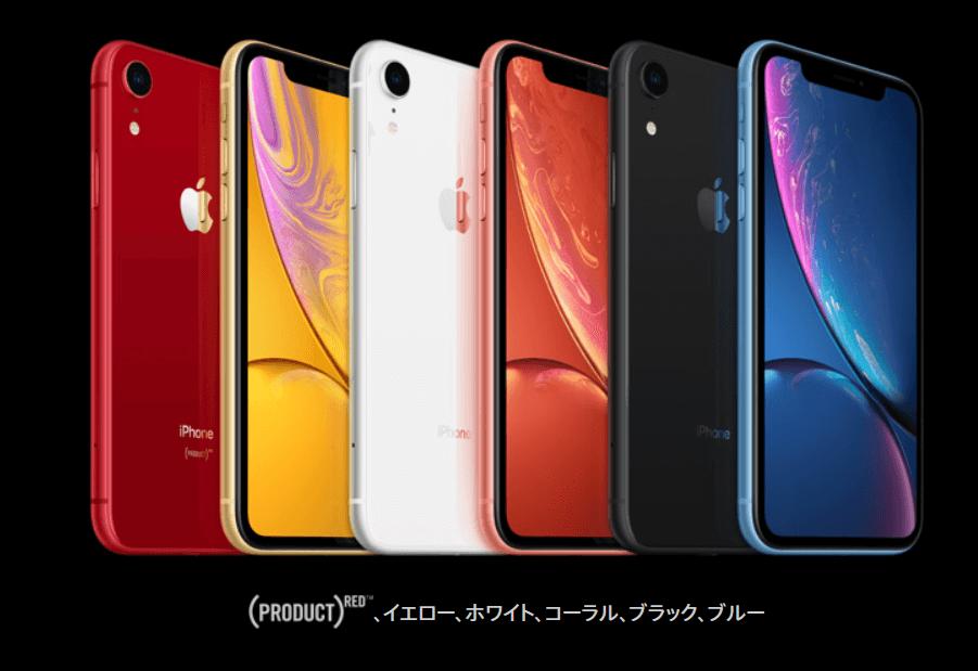 iphone XR カラーバリエーション (3)