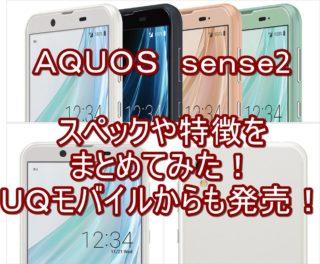 AQUOS sense2のスペックや特徴をまとめてみた!【SHV43】