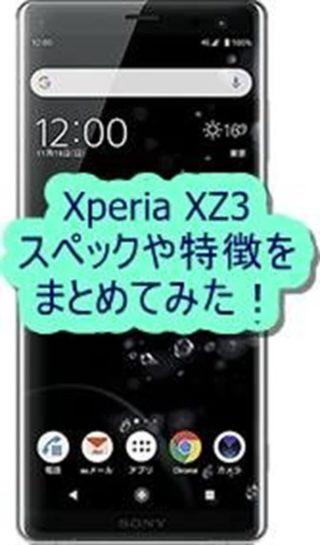 Xperia XZ3のスペックや特徴をまとめてみた!【SOV39】