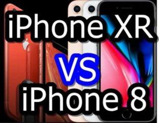 【比較】iPhone XRとiPhone 8はどこが違うの?徹底的にくらべてみた!
