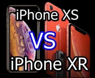 【比較】iPhone XSとiPhone XRはどこが違うの?徹底的にくらべてみた!