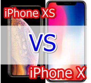 【比較】iPhone XSとiPhone Xはどこが違うの?徹底的にくらべてみた!