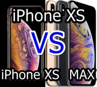 【比較】iPhone XSとiPhone XS MAXを徹底的にくらべてみた!