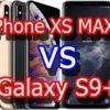 【比較】iPhone XS MAXとGalaxy S9+はどこが違うの?徹底的にくらべてみた!