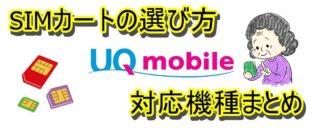 UQモバイルのSIMカードはどれを選べばいいの?選び方解説と対応機種まとめ