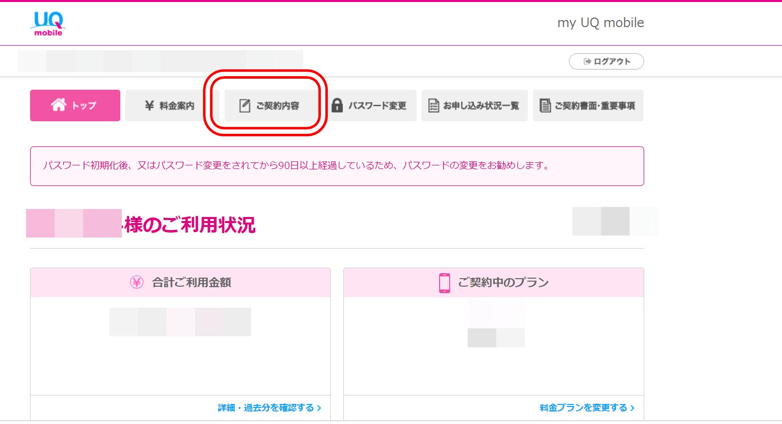 UQモバイルSIMカード交換手順 契約内容を選択する