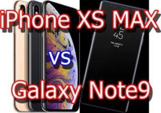 【比較】iPhone XS MAXとGalaxy NOTE9はどこが違うの?徹底的にくらべてみた!
