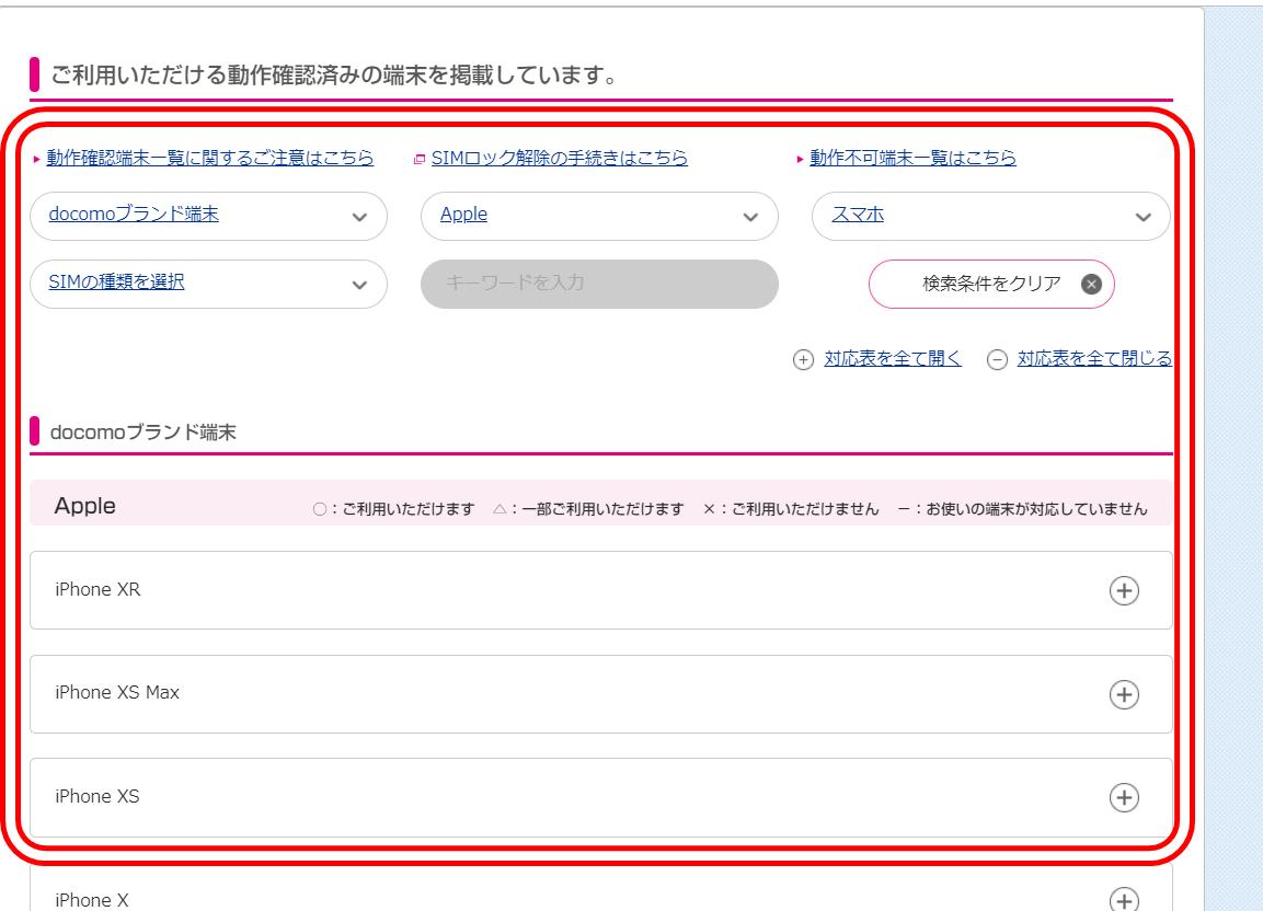UQモバイル 対応機種確認方法 機種の確認