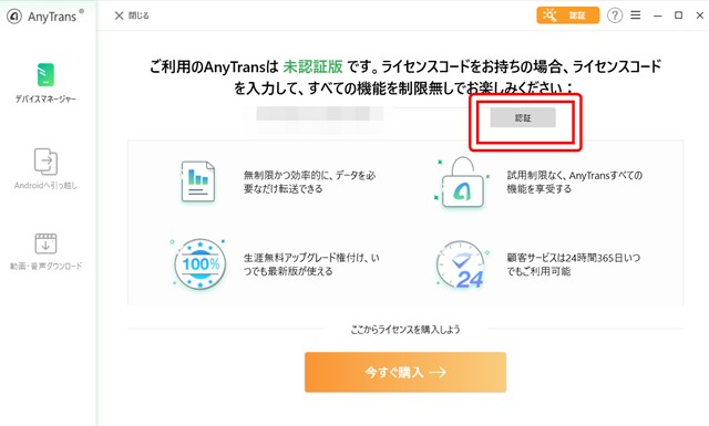 s-AnyTrans for android ライセンス入力