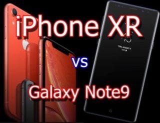 【比較】iPhone XRとGalaxy Note9はどこが違うの?徹底的にくらべてみた!