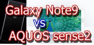 【比較】Galaxy Note9とAQUOS sense2はどこが違うの?徹底的にくらべてみた!