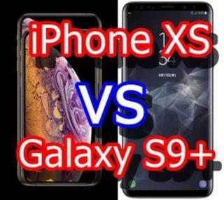 【比較】iPhone XSとGalaxy S9+はどこが違うの?徹底的にくらべてみた!