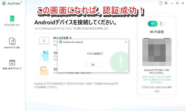 s-AnyTrans for android ライセンス認証