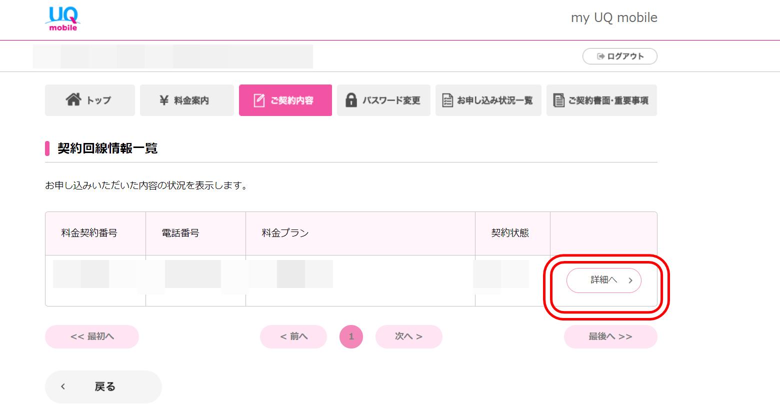 UQモバイルSIMカード交換手順 SIMカードを交換したい回線を確認し詳細を選択する