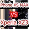 【比較】iPhone XS MAXとXperia XZ3はどこが違うの?徹底的にくらべてみた!