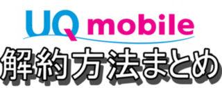 【やってみた】解約手続きをするには、電話連絡が必須!UQモバイル利用者要注意!