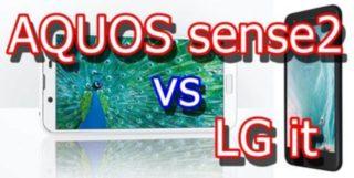 【比較】AQUOS sense2とLG itはどこが違うの?徹底的にくらべてみた!