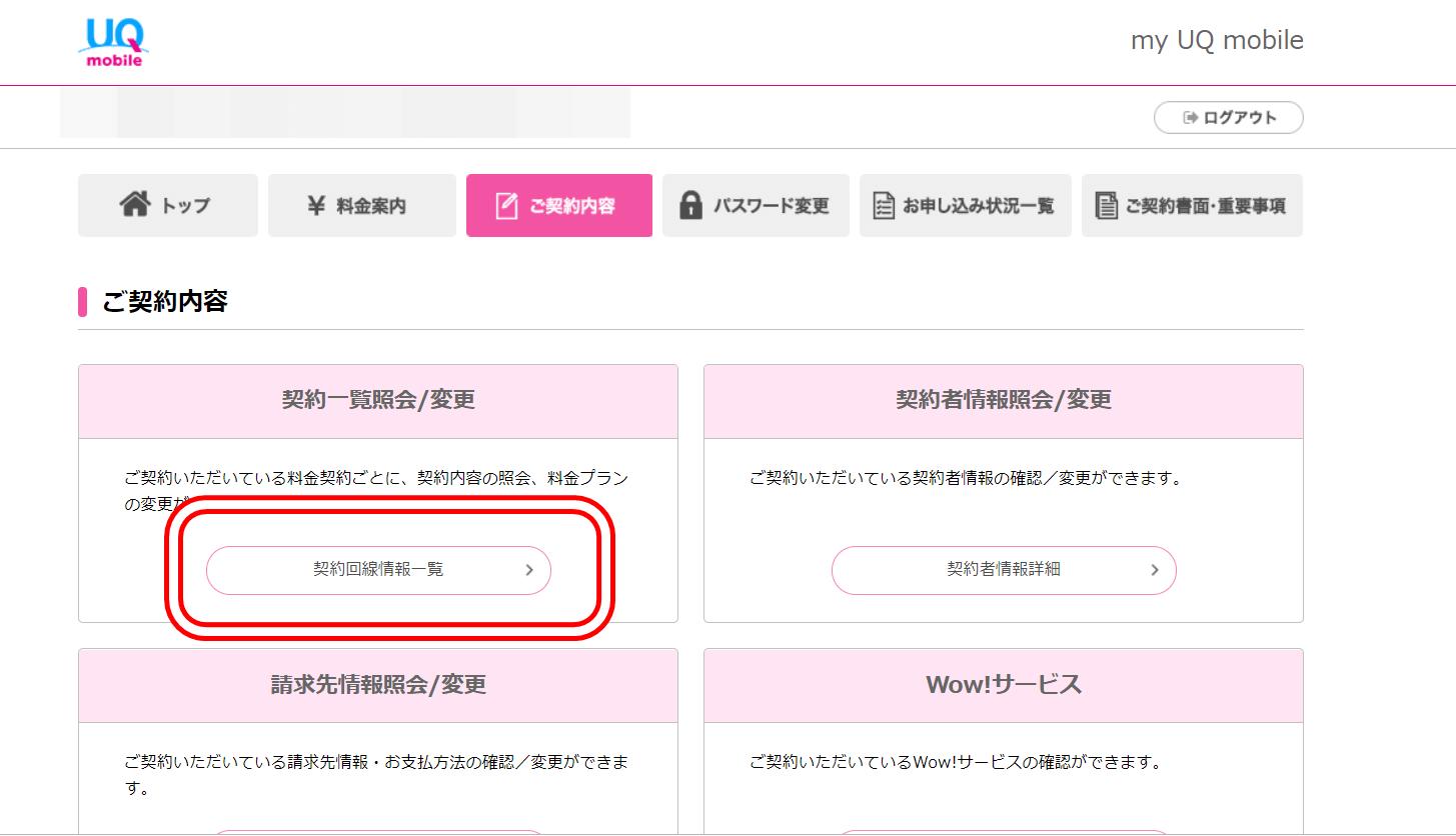 UQモバイルSIMカード交換手順 契約回線一覧を選択する