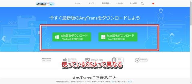 s-AnyTrans for android ダウンロード方法
