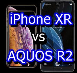 【比較】iPhone XRとAQUOS R2はどこが違うの?徹底的にくらべてみた!
