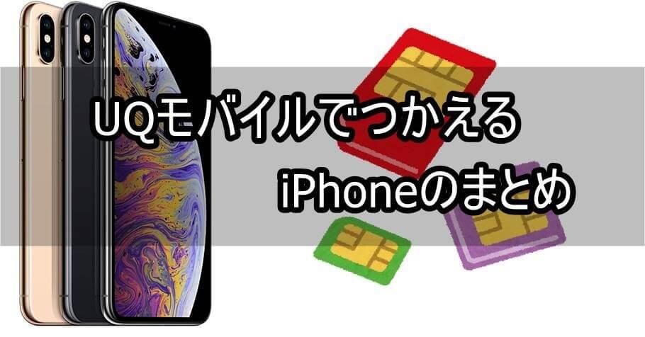 s-UQモバイルでつかえるiPhoneまとめ
