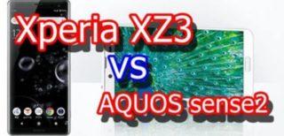【比較】Xperia XZ3とAQUOS sense2はどこが違うの?徹底的にくらべてみた!